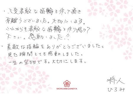 16012403木目金の結婚指輪_R006.JPG