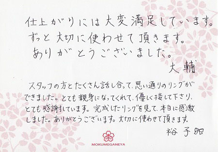 14100101木目金の結婚指輪_R003.jpg