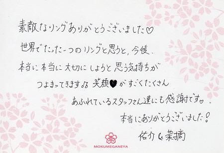15011801木目金の結婚指輪_R003.jpg