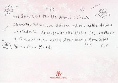16101502木目金の結婚指輪_R005.jpg