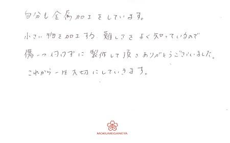 18071401木目金の婚約指輪_R005.jpg