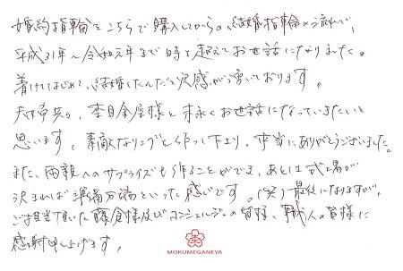 19062201木目金の結婚指輪_R005ブログ.jpg