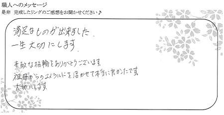 210122杢目金屋_R005.jpg
