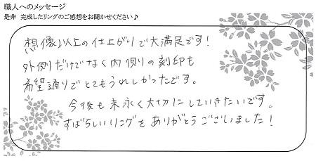 210129杢目金屋_R005.jpg