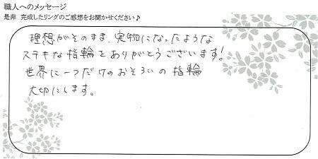 210625杢目金屋_R007.jpg