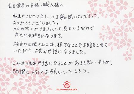 16062701木目金の結婚指輪_E004ブログ用.jpg