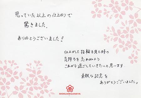 16072601木目金の結婚指輪_E004(ブログ用).jpg