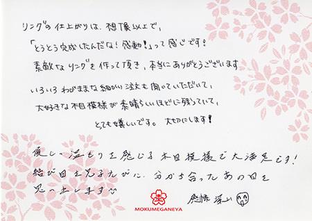 16100202木目金の結婚指輪_E005(ブログ用).jpg