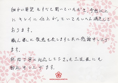 16112201木目金の結婚指輪_E005(ブログ).jpg