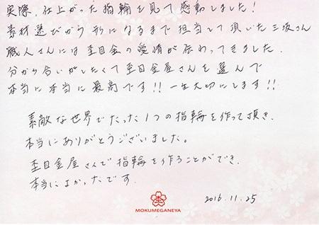 16112501木目金の結婚指輪_E006(ブログ用).jpg