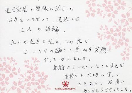 16061801木目金の結婚指輪_E003.jpg