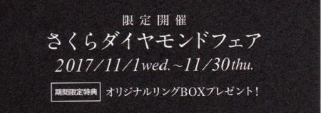 171103ハルカス店ブログ①.jpg