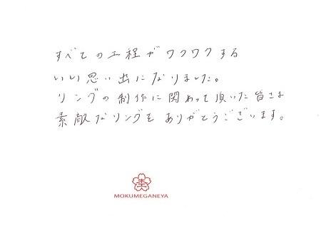 18022501木目金の結婚指輪_E06.jpg
