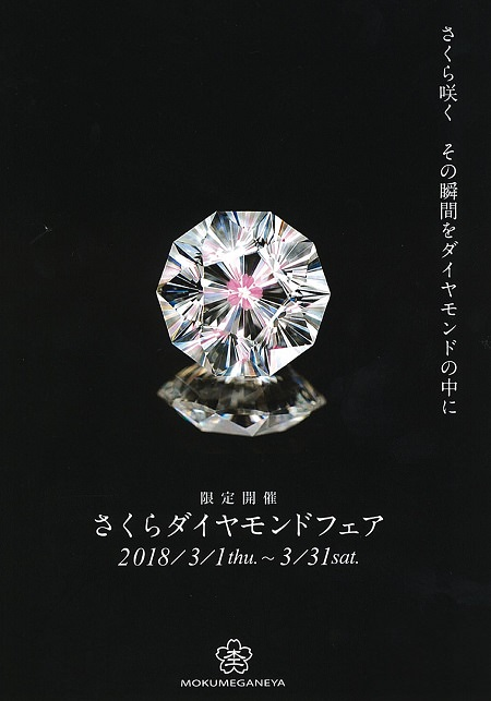 18030301木目金の結婚指輪_E01.jpg