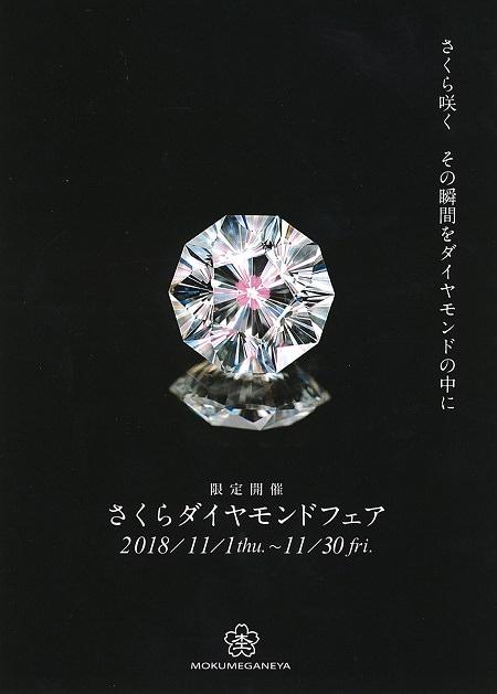 杢目金屋の婚約指輪_E01.jpg
