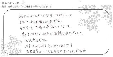 20070301木目金の結婚指輪_E04.jpg