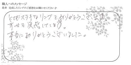 木目金の婚約指輪・結婚指輪_E0005.jpg