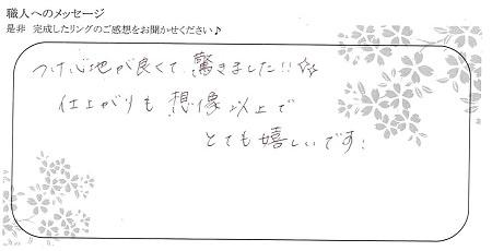 木目金の結婚指輪E_05.jpg