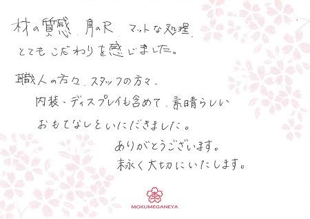17012101木目金の結婚指輪_003.jpg