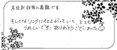 210219杢目金屋_Q004.jpg
