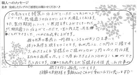 210409杢目金屋_Q006.jpg
