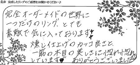 210416杢目金屋_006.jpg