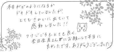 210716杢目金屋_Q004.jpg