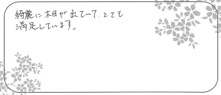 210806杢目金屋_Q004.jpg