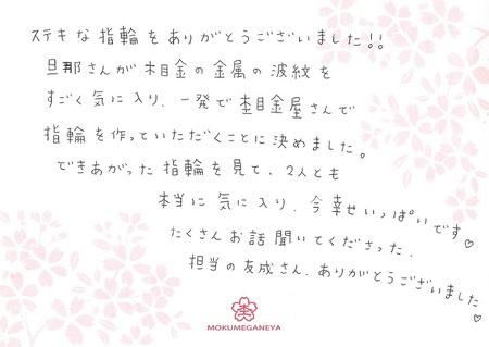 17011502木目金の結婚指輪_Q005.jpg