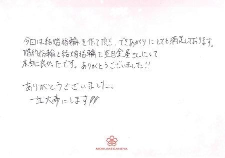 17112503木目金の結婚指輪_Q005.jpg
