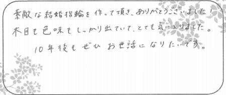 200911杢目金屋_Q004.jpg