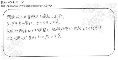 200930杢目金屋_Q008.jpg