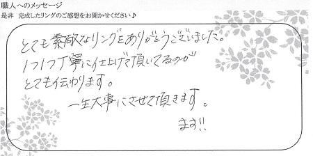 201023杢目金屋_Q006.jpg