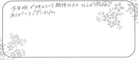201030杢目金屋_Q005.jpg