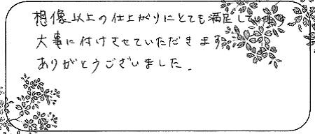 201127杢目金屋_Q004.jpg