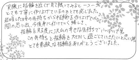 210903杢目金屋_Q005.jpg