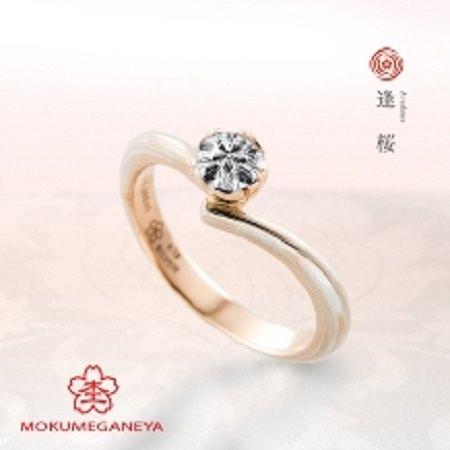 16081301木目金の婚約指輪_S001.jpg