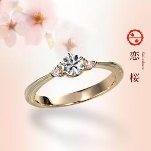 170120木目金の婚約指輪_S001.jpg