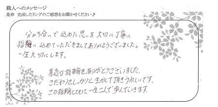 201030杢目金屋_S003.jpg