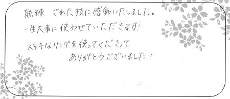 20110601杢目金屋_S005.jpg