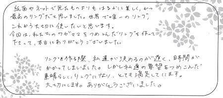 20121101杢目金屋_S005.jpg