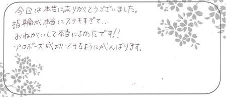 21010801木目金の婚約指輪_S005.jpg