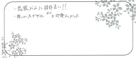 210226杢目金屋_S002.jpg