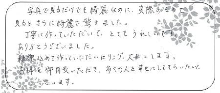 21031201杢目金屋_S002.jpg