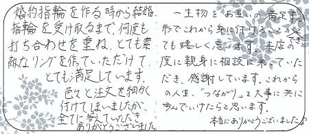 210416杢目金屋_S003.jpg
