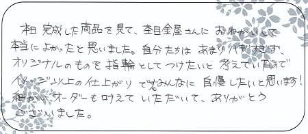 210514杢目金屋_S002.jpg