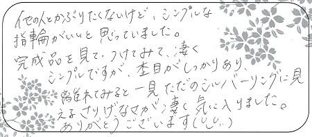 210709杢目金屋_S005.jpg