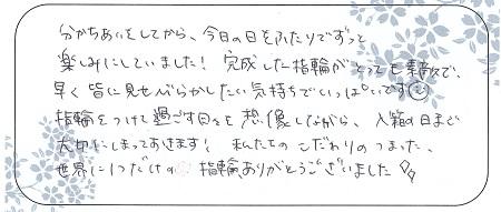 210820 杢目金屋_S005.jpg