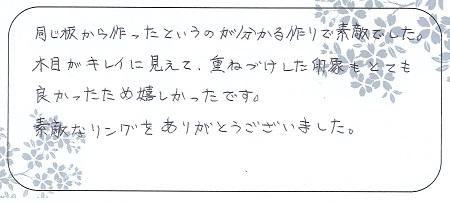210903杢目金屋_S005.jpg