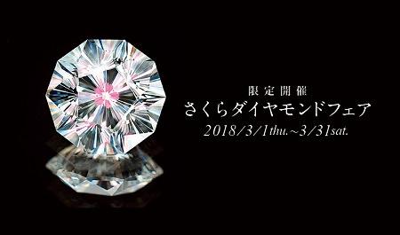 さくらダイヤモンド フェア.jpg